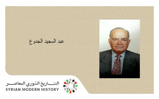 صورة المحامي عبد المجيد الجدوع – رجل المواقف .. شخصيات في ذاكرة الرقة