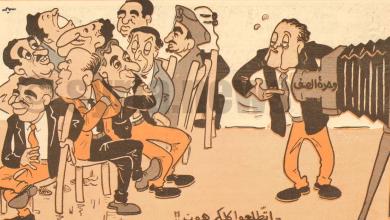 صورة مجلة المضحك المبكي 5 تشرين الثاني 1964- وحدة الصف