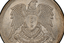 صورة النقود والعملات السورية 1947 – خمسة وعشرون قرشاً سورياً
