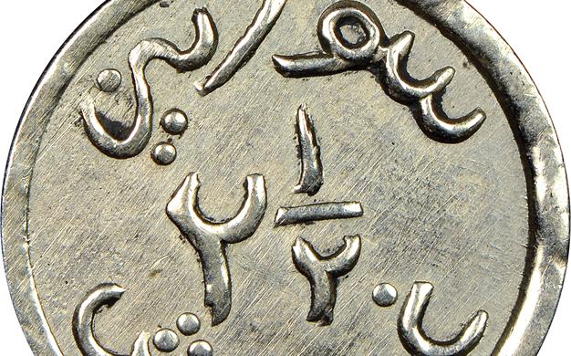 صورة النقود والعملات السورية 1941 –  قرشان سوريان ونصف