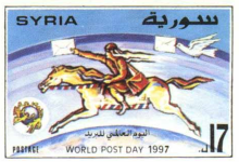 صورة طوابع سورية 1997 – اليوم العالمي للبريد