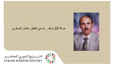 صورة مروان حبش: حركة 23 شباط .. دواعي التفكير بالعمل العسكري (9)