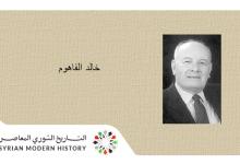 خالد الفاهوم