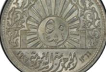 صورة النقود والعملات السورية 1947 –  خمسون قرشاً سورياً