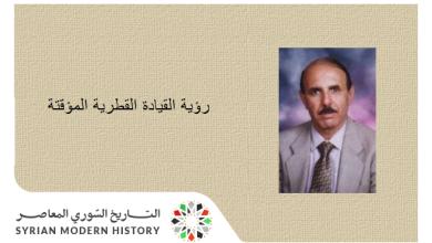 صورة مروان حبش: حركة 23 شباط .. رؤية القيادة القطرية المؤقتة عام 1966 (8)