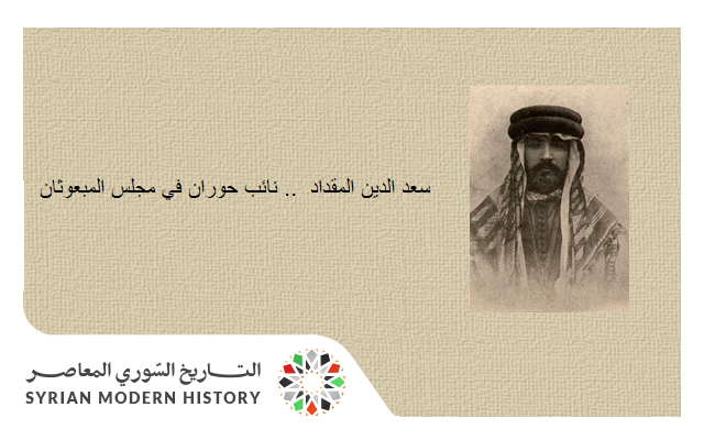 سعد الدين المقداد  .. نائب حوران في مجلس المبعوثان