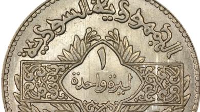 صورة النقود والعملات السورية 1950 – ليرة سورية واحدة