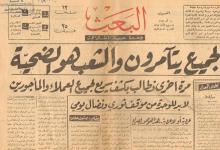 صورة صحيفة البعث – 14 آب 1962
