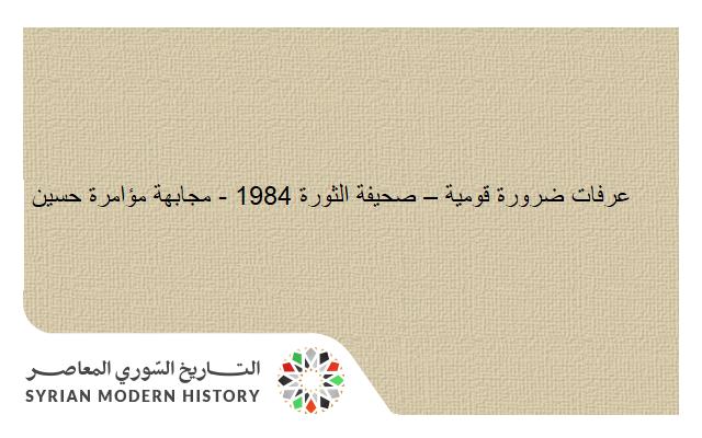 صورة صحيفة الثورة 1984 – مجابهة مؤامرة حسين – عرفات ضرورة قومية