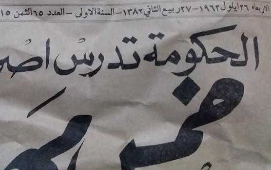 برنامج التلفزيون السوري - 26 أيلول 1962