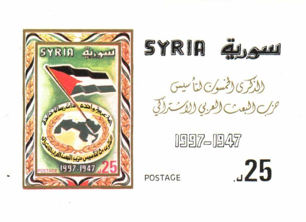 طوابع سورية 1997 – الذكرى 50 لتأسيس حزب البعث