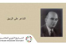 الشاعر علي الزيبق .. الموسوعة التاريخية لأعلام حلب