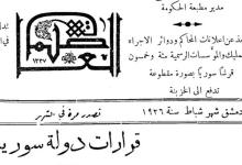 صورة وثائق سورية 1926- تخصيص راتب تقاعدي لأسرة مأمور المصرف الزراعي في دوما