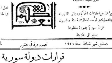 صورة وثائق سورية 1926 – قرار تعيين جودت الهاشمي عضواً في مجلس معارف المفوضية العليا
