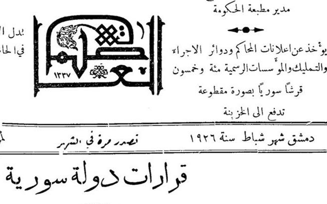 قرار تعيين جودت الهاشمي عضواً في مجلس معارف المفوضية العليا عام 1926