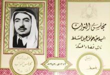 بطاقة سعيد هواش جميل المسلط نائب قضاء الحسكة عام 1953
