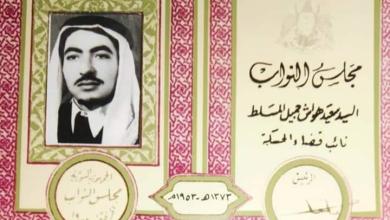 صورة بطاقة النائب سعيد هواش جميل المسلط نائب قضاء الحسكة عام 1953