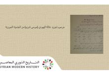 مرسوم تجريد عائلة اليهودي (موسى شريم) من الجنسية السورية عام 1970