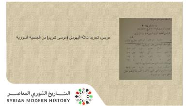 صورة مرسوم تجريد عائلة اليهودي (موسى شريم) من الجنسية السورية عام 1970
