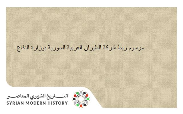 مرسوم ربط شركة الطيران العربية السورية بوزارة الدفاع عام 1966