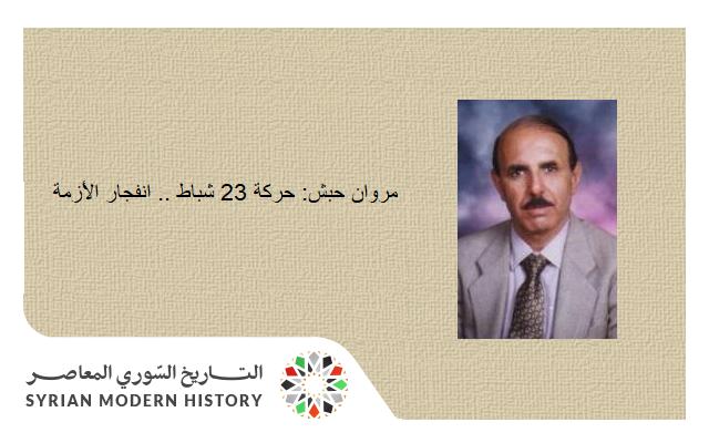 مروان حبش: حركة 23 شباط .. انفجار الأزمة (7)