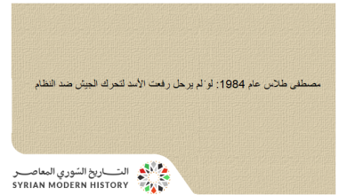 صورة مصطفى طلاس عام 1984: لو لم يرحل رفعت الأسد لتحرك الجيش ضد النظام
