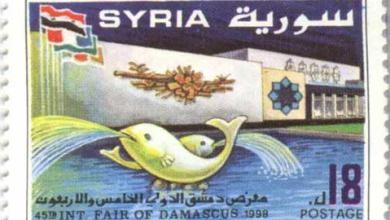 صورة طوابع سورية 1998 – معرض دمشق الدولي الخامس والأربعون