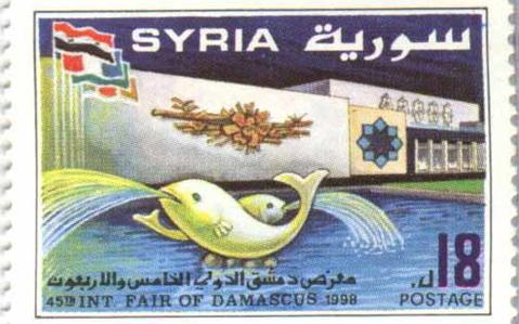 طوابع سورية 1998 – معرض دمشق الدولي الخامس والأربعون