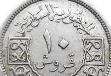 النقود والعملات السورية 1948 – عشرة قروش سورية