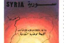 صورة طوابع سورية 1997 – الذكرى 25 لتأسيس الجبهة الوطنية التقدمية