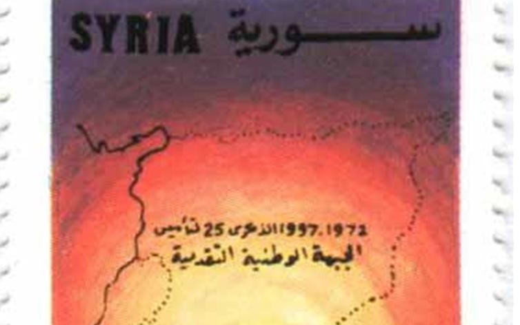 طوابع سورية 1997 – الذكرى 25 لتأسيس الجبهة الوطنية التقدمية