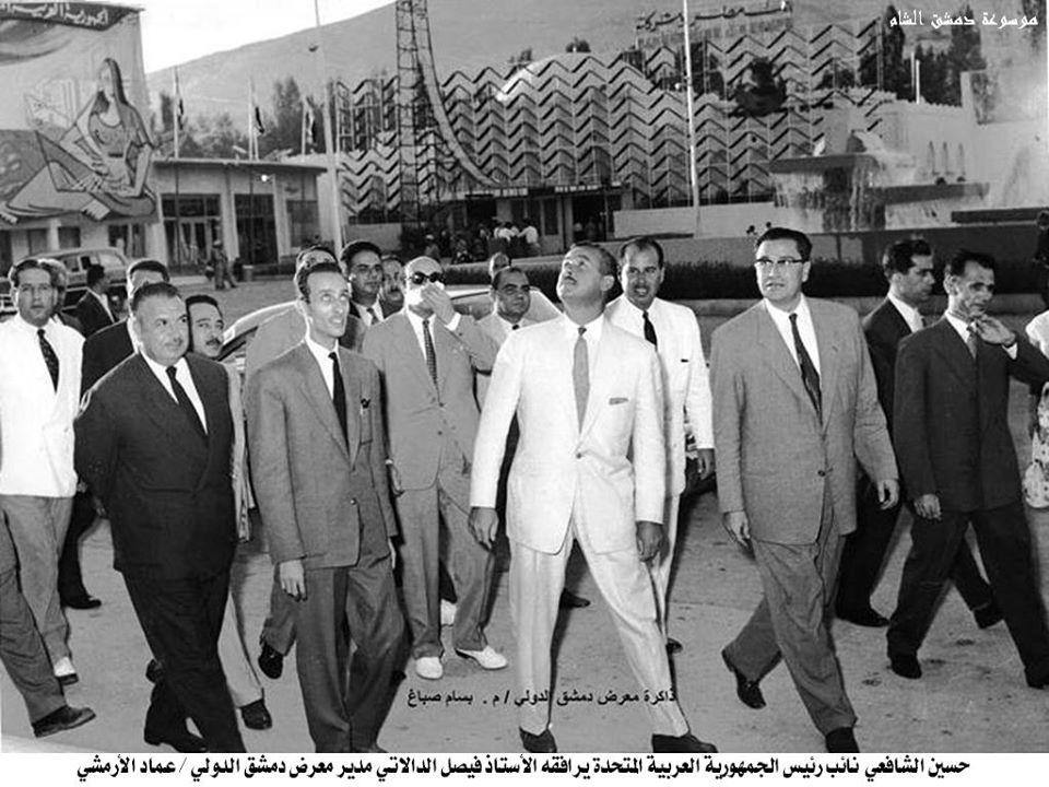 دمشق 1958 - حسين الشافعي نائب رئيس الجمهورية العربية المتحدة في معرض دمشق الدولي