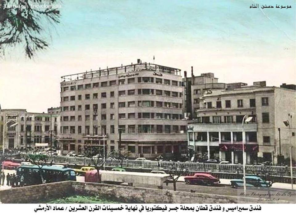 دمشق في الخمسينيات - فندق سمير اميس وفندق قطان بمحلة فكتوريا
