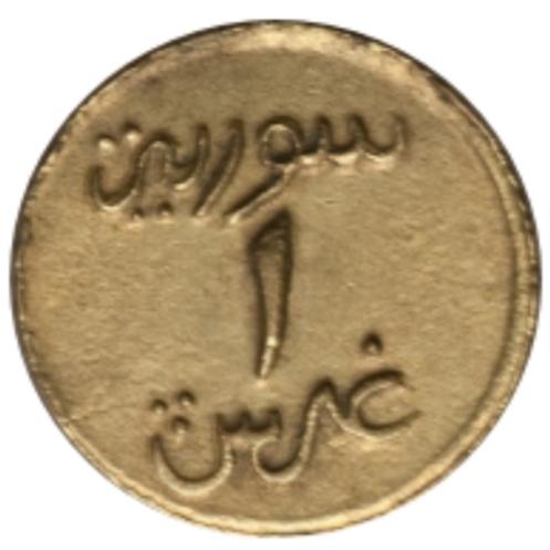 النقود والعملات السورية 1941 –  قرش سوري واحد (B)