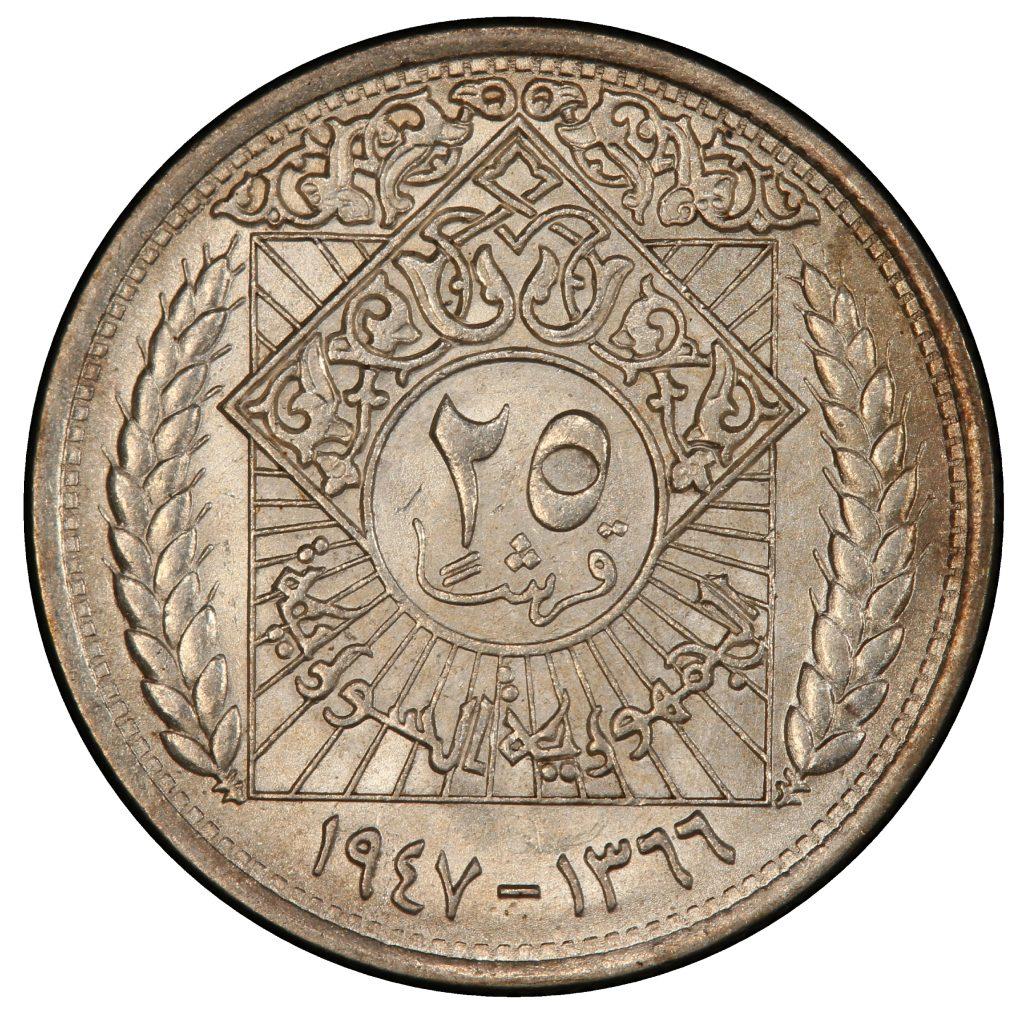 النقود والعملات السورية 1947 - خمسة وعشرون قرشاً سورياً