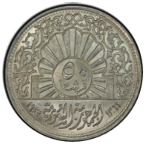 النقود والعملات السورية 1947 –  خمسون قرشاً سورياً