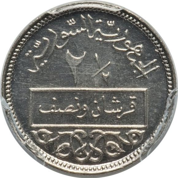 النقود والعملات السورية 1948 – قرشان سوريان ونصف