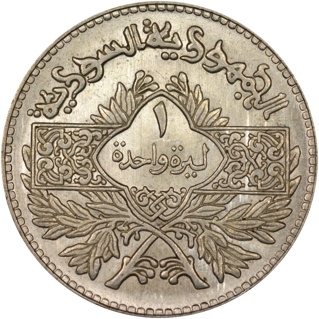 النقود والعملات السورية 1950 - ليرة سورية واحدة