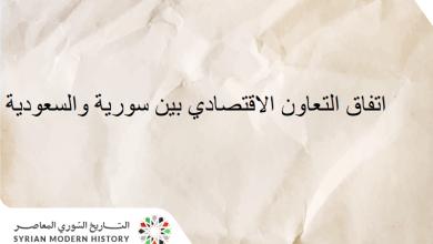 صورة تصديق اتفاق التعاون الاقتصادي بين سورية والسعودية 1962