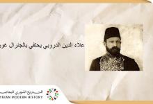 صورة رئيس الحكومة علاء الدين الدروبي يحتفي بالجنرال غورو