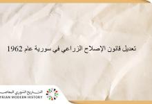 صورة تعديل قانون الإصلاح الزراعي في سورية عام 1962