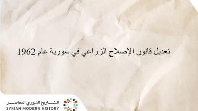تعديل قانون الإصلاح الزراعي في سورية عام 1962