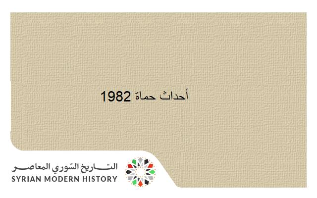 صورة أحداث حماة 1982