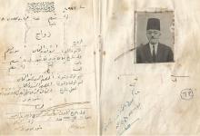 دفتر عائلة أمين النحاس - صادر عن دولة سورية 1933