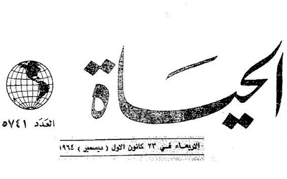 صورة صحيفة الحياة 1964 – العسكريون يرفضون مذكرة ميشيل عفلق بتسليم الحكم للبعث المدني