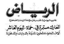 صحيفة الرياض 1982 : آلاف الجنود يمشطون حماة بالدبابات والمدفعية