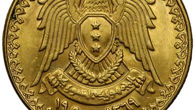 صورة النقود والعملات السورية 1950 – ليرة سورية ذهبية