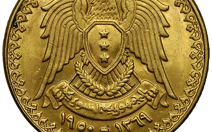 النقود والعملات السورية 1950 – ليرة سورية ذهبية