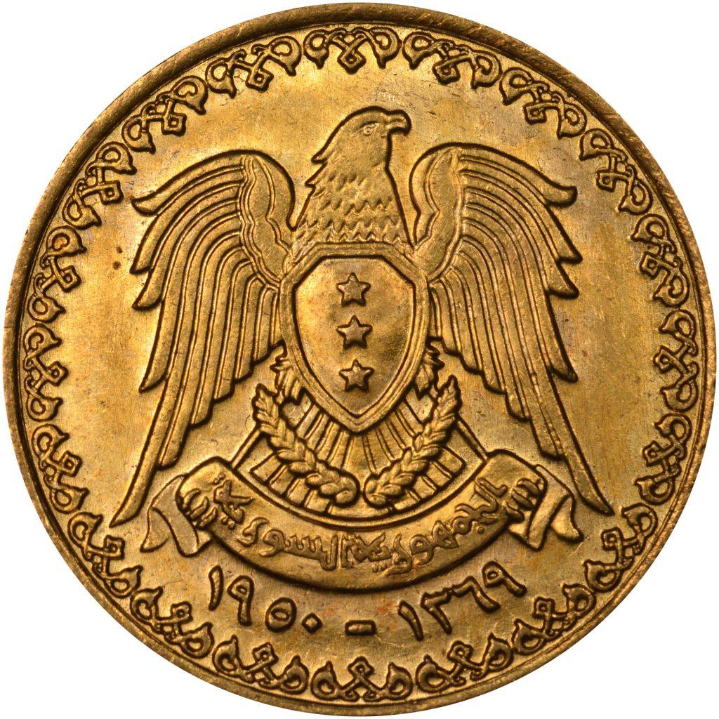 النقود والعملات السورية 1950 – نصف ليرة ذهبية