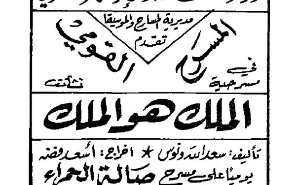 """صورة دمشق 1979 – إعلان مسرحية """"الملك هو الملك"""""""